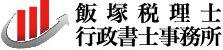 飯塚税理士・行政書士事務所